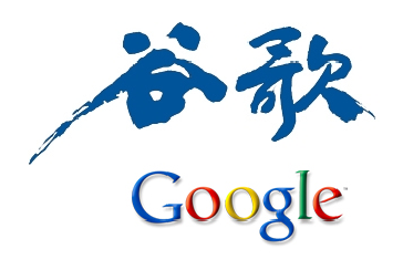 Google Stops Censoring in China